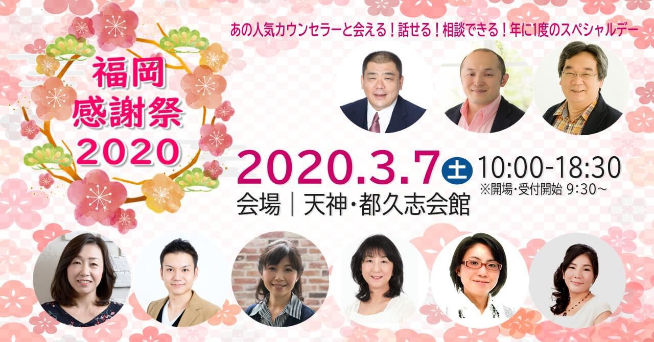 2020Fukuoka-Thanksgiving_OGP
