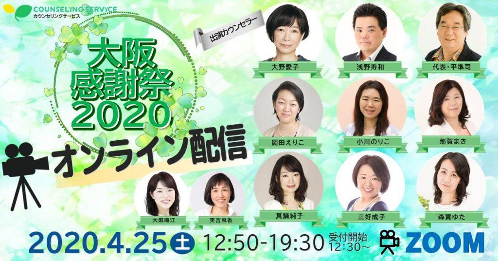 オンライン開催|大阪感謝祭2020