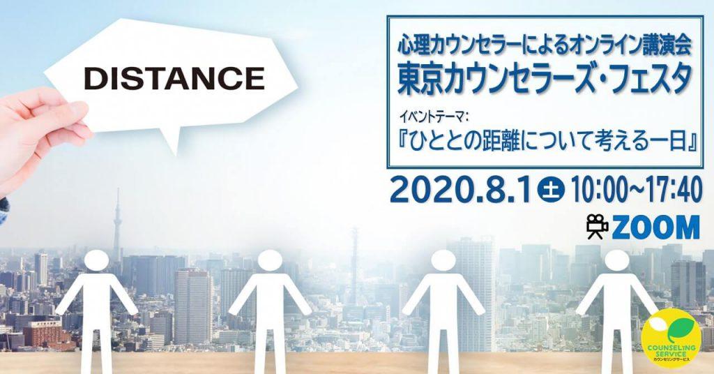 オンライン開催|東京カウンセラーズ・フェスタ