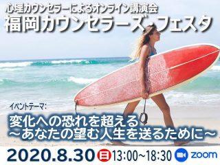 オンライン開催|福岡カウンセラーズ・フェスタ