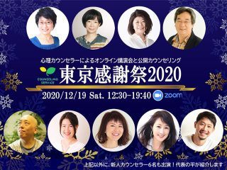 オンライン開催|東京感謝祭2020