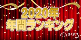 kikumaru_2020ranking