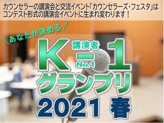 K-1グランプリ2021春|講演会イベント