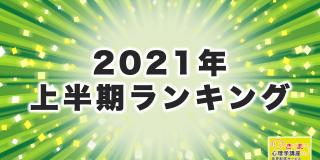 2021年上半期ランキング|きくまる